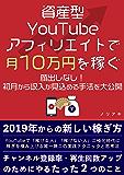 資産型YouTubeアフィリエイトで月10万円を稼ぐ