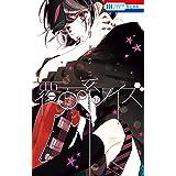 覆面系ノイズ 17 (花とゆめコミックス)