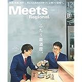 Meets Regional(ミーツリージョナル) 2020年12月号・電子版 [雑誌]