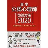 赤本 公認心理師国試対策2020 (KS専門書)