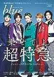 Audition blue (オーディション ブルー) 2020年 5月号増刊超特急ver.