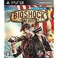 Bioshock Infinite(バイオショック インフィニット) - PS3