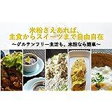 米粉さえあれば、主食からスイーツまで自由自在: 〜グルテンフリー生活も、米粉なら簡単〜 (DRYandPEACE books)