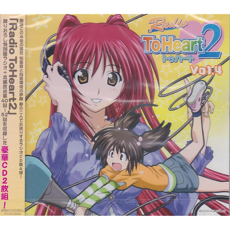【ToHeart2】Radio ToHeart2 Vol.4 ラジオCD