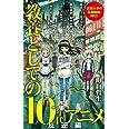 教養としての10年代アニメ 反逆編 (ポプラ新書)
