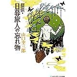 探偵・日暮旅人の忘れ物 (メディアワークス文庫)