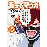 モテるマンガ 5巻 (ヤングキングコミックス)