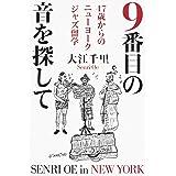 9番目の音を探して 47歳からのニューヨークジャズ留学