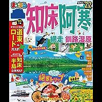 まっぷる 知床・阿寒 網走・釧路湿原'22