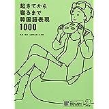 【音声DL付】起きてから寝るまで韓国語表現1000