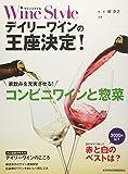 ワインスタイル デイリーワインの王座決定! (日経ムック)