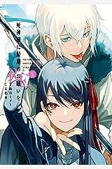 死神様に最期のお願いをRE 5巻 (デジタル版ガンガンコミックスJOKER) Kindle版