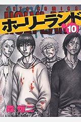 ホーリーランド 10 (ジェッツコミックス) Kindle版