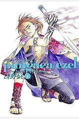 パンゲア・エゼル 6巻 (コミックアヴァルス) Kindle版