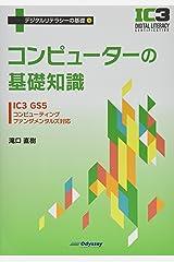 コンピューターの基礎知識<IC3 GS5 コンピューティングファンダメンタルズ対応> (デジタルリテラシーの基礎シリーズ) 単行本(ソフトカバー)