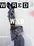 WIRED(ワイアード)VOL.15 [雑誌]