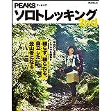 PEAKSアーカイブ ソロトレッキング 2nd (PEACSムック)