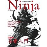 Ninja 英語訳つき忍者入門 ― 忍者入門試験公式テキスト