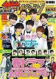 ザテレビジョン 首都圏関東版 2020年4/3号