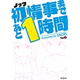 初情事まであと1時間 2 (MFコミックス フラッパーシリーズ)