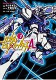ガンダムビルドファイターズA (1) (カドカワコミックス・エース)
