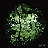 【2】MOTTAINAI SOUND vol.2 耳をすまして
