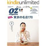 OZmagazine (オズマガジン) 2020年 07月号 [雑誌]