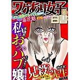 ワケあり女子白書 vol.8 [雑誌]