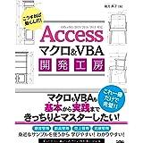 Accessマクロ&VBA 開発工房 Office365/2019/2016/2013対応