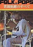 FOLK&POPS 吉田拓郎のすべて 全曲完全コピー