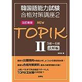 NEW TOPIKII 3級~6級 読解編 (韓国語能力試験合格対策講座2 <改訂新版>)