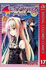 To LOVEる―とらぶる―ダークネス カラー版 17 (ジャンプコミックスDIGITAL) Kindle版