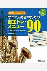 1日10分の指慣らし! サックス奏者のための自主トレ・メニュー90 Kindle版