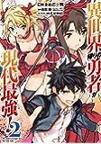 異世界帰りの勇者が現代最強!  (2) (ガンガンコミックスUP!)