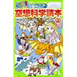 ジュニア空想科学読本2 (角川つばさ文庫)