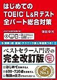 CD付・音声無料DL はじめてのTOEIC L&Rテスト 全パート総合対策