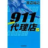 911代理店(2) ギルティ― (ハルキ文庫 わ 4-2)