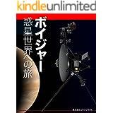 ボイジャー 惑星世界への旅 宇宙画像eBook