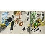 終わらざる夏 文庫版 全3巻セット (集英社文庫)
