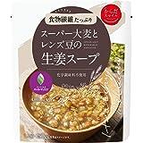 からだスマイルプロジェクト スーパー大麦とレンズ豆の生姜スープ 150g×5個