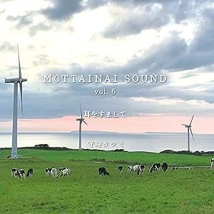 【6】MOTTAINAI SOUND vol.6 耳をすまして