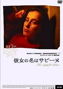 彼女の名はサビーヌ [DVD]