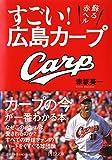 すごい! 広島カープ 蘇る赤ヘル (PHP文庫)