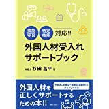 「技能実習」「特定技能」対応! ! 外国人材受入れサポートブック