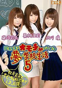 同級生にオモチャにされる夢の学校生活 5 [DVD]