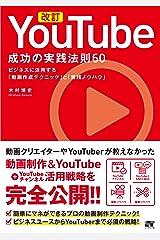改訂 YouTube 成功の実践法則60 単行本