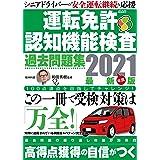 運転免許認知機能検査 過去問題集 2021年度最新版 (メディアックスMOOK)