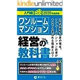 ワンルームマンション経営の教科書【入門編】