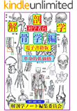 解剖学の「骨学編」: モデル骨の実写画像が満載