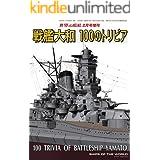 世界の艦船 増刊 第90集『戦艦大和 100のトリビア』 世界の艦船増刊